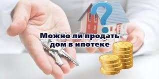 Как продать дом через ипотеку