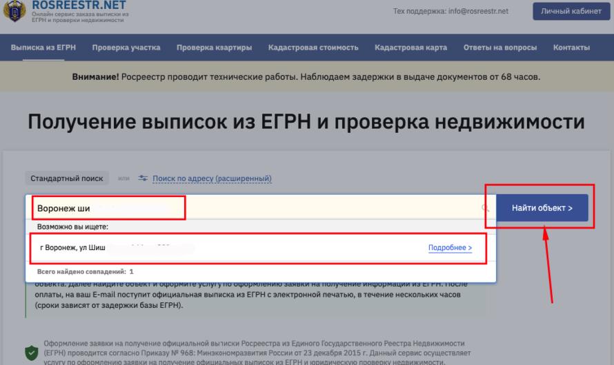Липовые выписки из ЕГРН онлайн — новый вид мошенничества