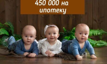 погашение ипотеки ДОМ РФ многодетным семьям
