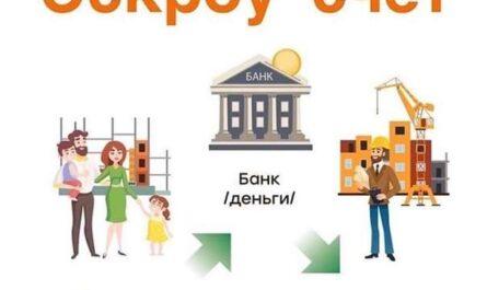 Правила работы с эскроу счетами для застройщиков