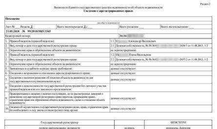 выписка из ЕГРН для налогового вычета