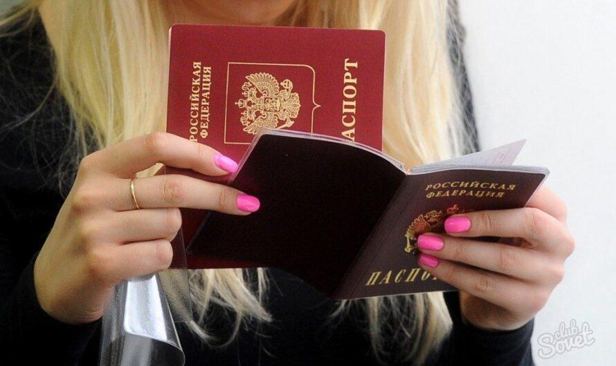 Как поменять фамилию в паспорте – порядок и необходимые документы для смены данных по собственному желанию или после замужества через МФЦ и Госуслуги