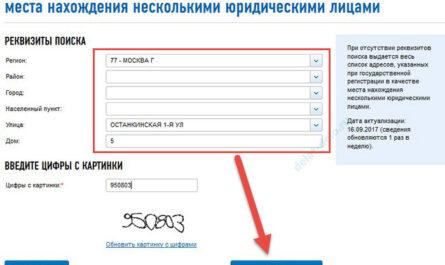как узнать по адресу прописки
