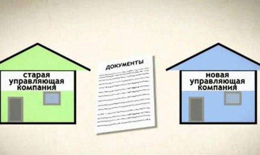 Можно ли сменить управляющую компанию по дому?