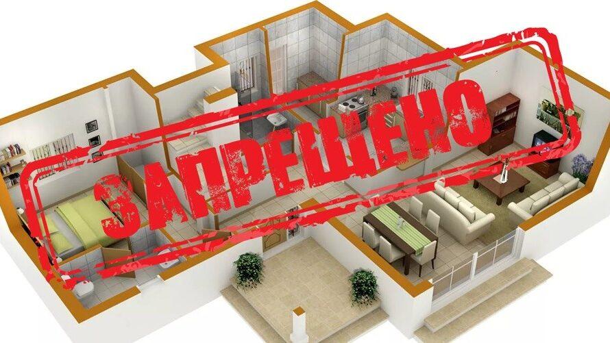 Законна ли перепланировка квартиры — объединение кухни и комнаты?
