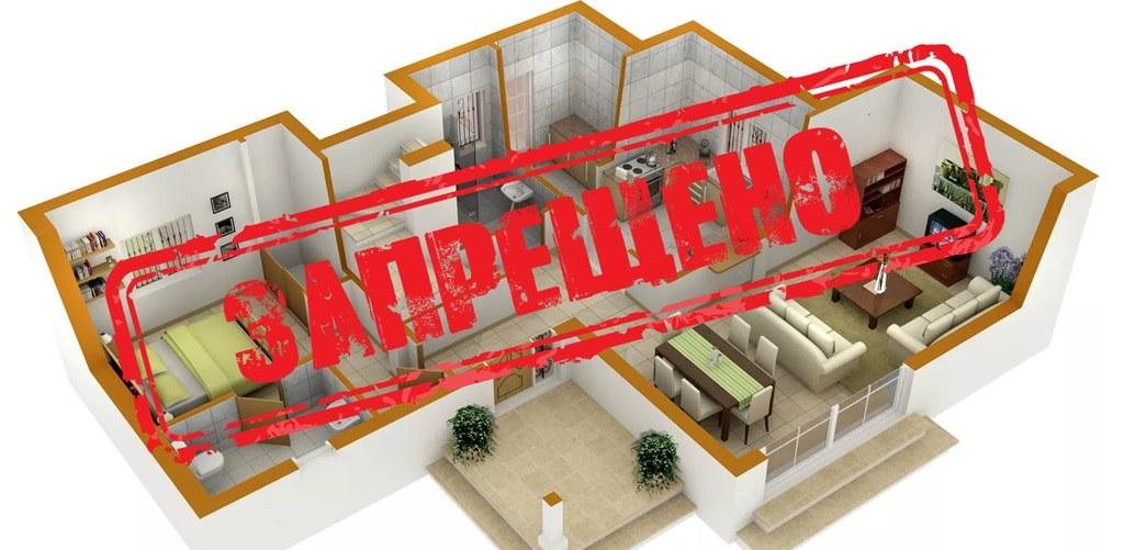 Законна ли перепланировка квартиры