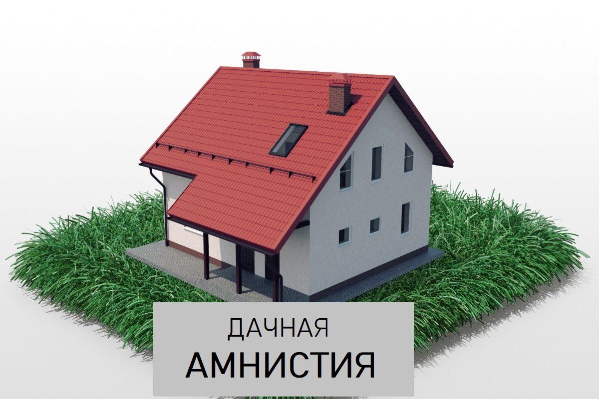 Дачную амнистию продлили как упрощенно зарегистрировать дом