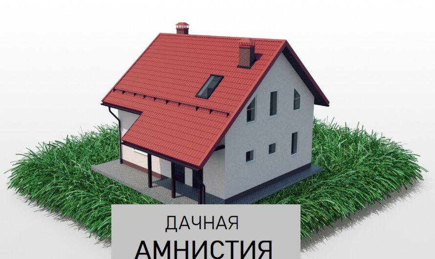 Дачную амнистию продлили: как упрощенно зарегистрировать дом?