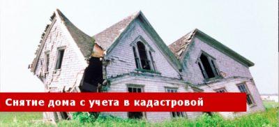 Как снять дом с кадастрового учета
