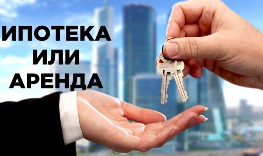 Покупать квартиру или снимать аренда против ипотеки