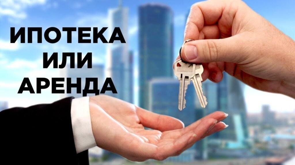 Покупать квартиру или снимать