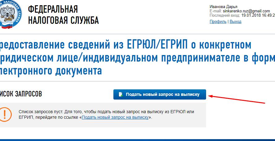 Получение электронной выписки из ЕГРЮЛ / ЕГРИП