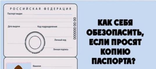 Как себя обезопасить, если просят копию паспорта?